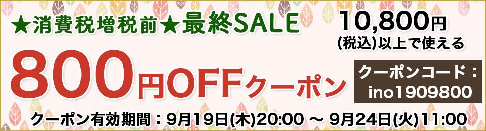 亥之吉800円offクーポン