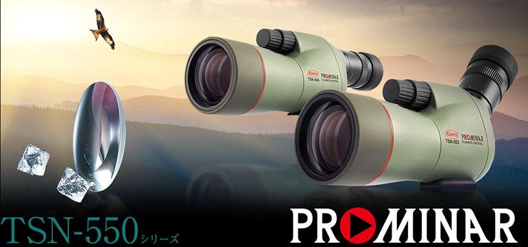 コーワ TSN-550シリーズ Prominar