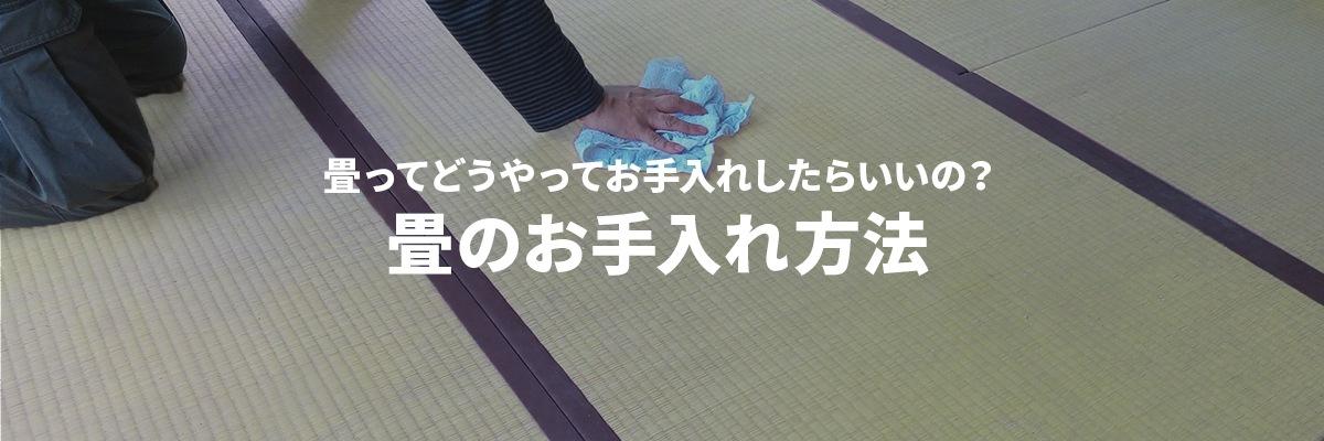 畳ってどうやってお手入れしたらいいの?畳のお手入れ方法