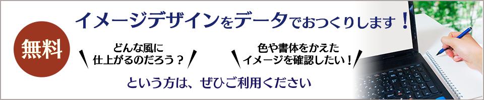 無料!京都染織はイメージデザインをデータでおつくりします!