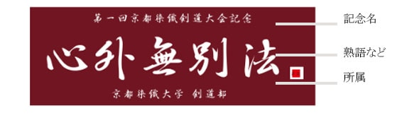 心外無別法 京都染織大学 剣道部