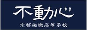 不動心 京都染織高等学校剣道部