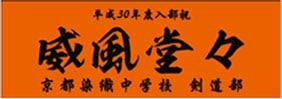 威風堂々 平成30年度入部祝 京都染織中学校 剣道部