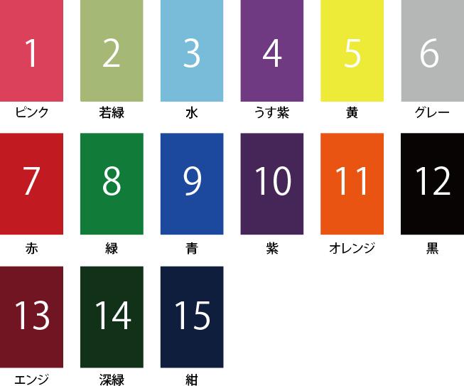 染色は15種類からお選びください