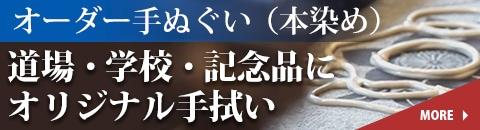 本染めのオリジナル手ぬぐいは、京都染織なら20枚からオーダーOK!