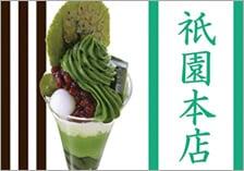 京都の老舗で人気の和菓子煎餅屋京煎堂祇園本店カフェ併設