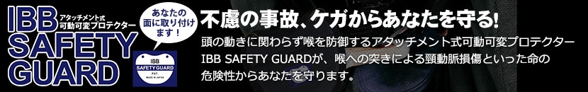 IBB SAFETY GUARD