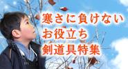 冬のお役立ち剣道具特集 寒さ対策・体力アップ