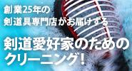 剣道愛好家のための、抗菌・防臭・清潔・快適・爽快剣道防具クリーニング「バイオクリーニング」