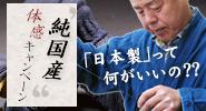 「純国産」の小手・・・それにどんな意味があるのか知っていますか?京都武道具は今回、職人の技術を次世代につなげるために、日本製の防具の良さを広めていくキャンペーンを始めました。