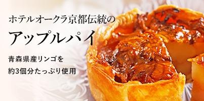 伝統のアップルパイ
