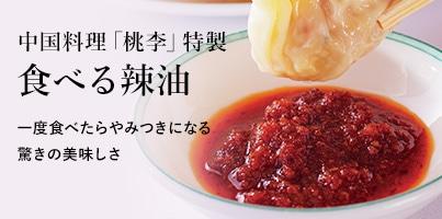 中国料理「桃李」特製食べる辣油