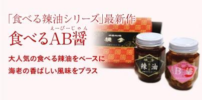 食べる辣油&食べるAB醤セット