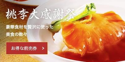 桃李の大感謝祭
