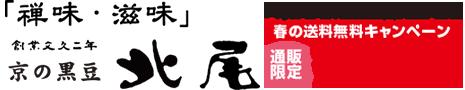 「禅味・滋味」創業文久二年 京の黒豆 北尾