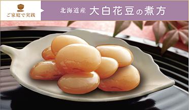 白花豆の煮方
