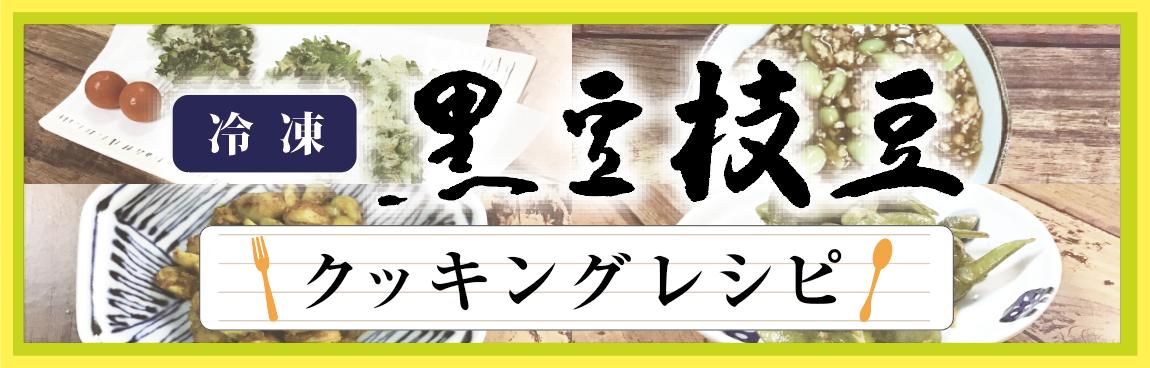 冷凍枝豆レシピ