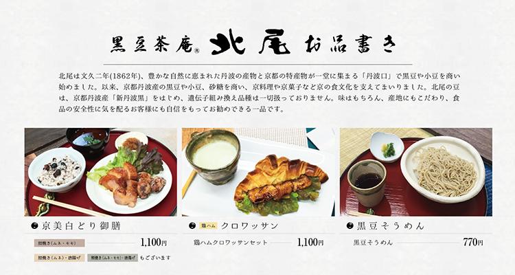 黒豆茶庵 北尾メニュー1