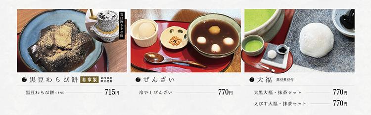黒豆茶庵 北尾メニュー3