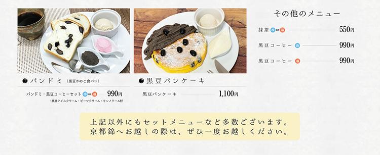 黒豆茶庵 北尾メニュー4