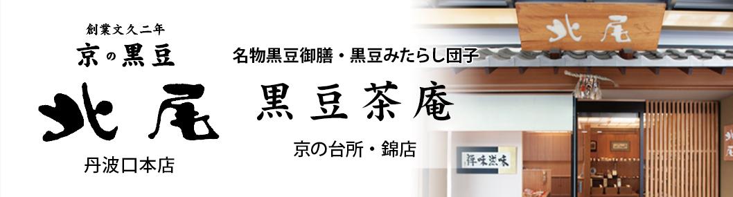京の黒豆 北尾 店舗案内