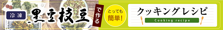 黒豆枝豆料理レシピ