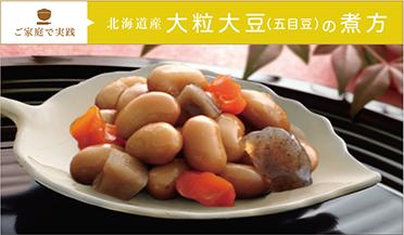 五目大豆の煮方