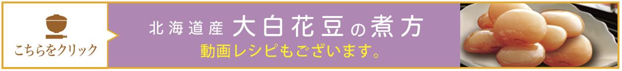 白花豆レシピリンク