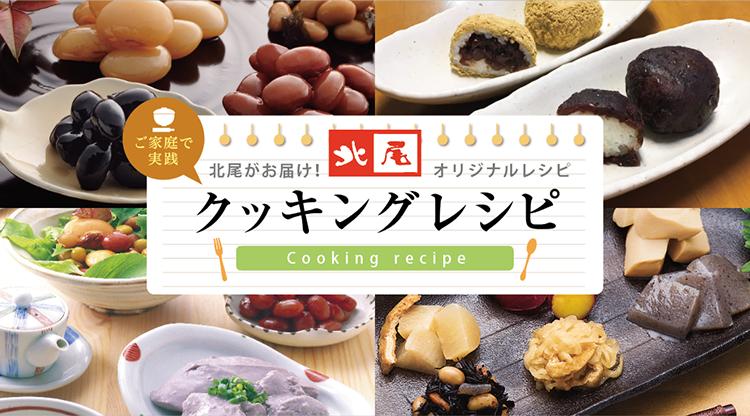 豆料理レシピ
