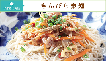 きんぴら素麺