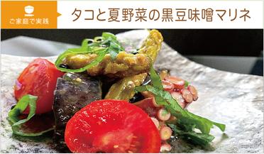 タコと夏野菜
