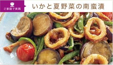 醤油イカと野菜