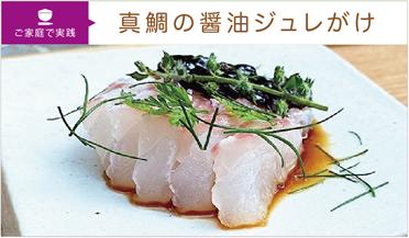 醤油真鯛刺身