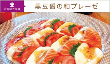 醤油トマト和プレーゼ