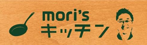 mori'sキッチン