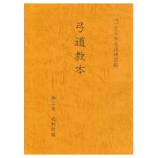 「弓道教本」第三巻 続射技編