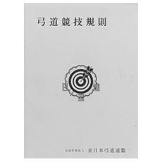 弓道競技規則(ルールブック) valign=