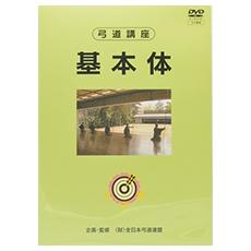 DVD 「基本体」 50分