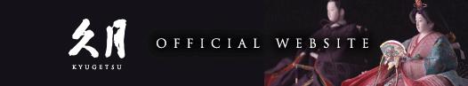 久月 オフィシャルウェブサイト