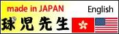 球児先生 英語サイト