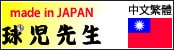 球児先生 台湾サイト