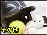 中古野球用品販売