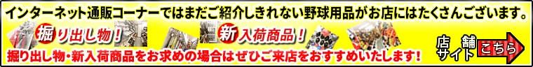 球児先生 店舗サイト