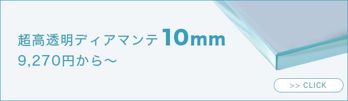 超高透過ディアマンテ10mm