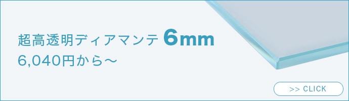 超高透過ディアマンテ6mm