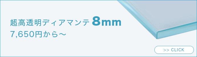 超高透過ディアマンテ8mm