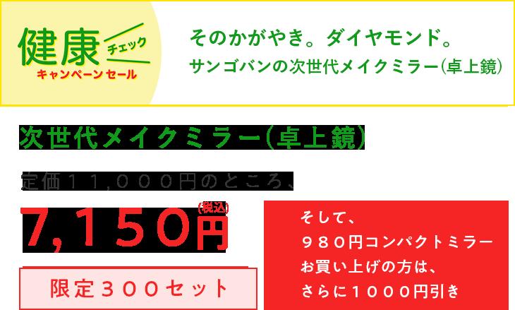 次世代卓上鏡 定価7,700円のところ、5,390円(税込)