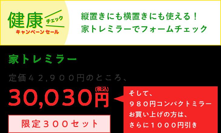 家トレミラー 定価42,900円のところ、30,030円(税込)