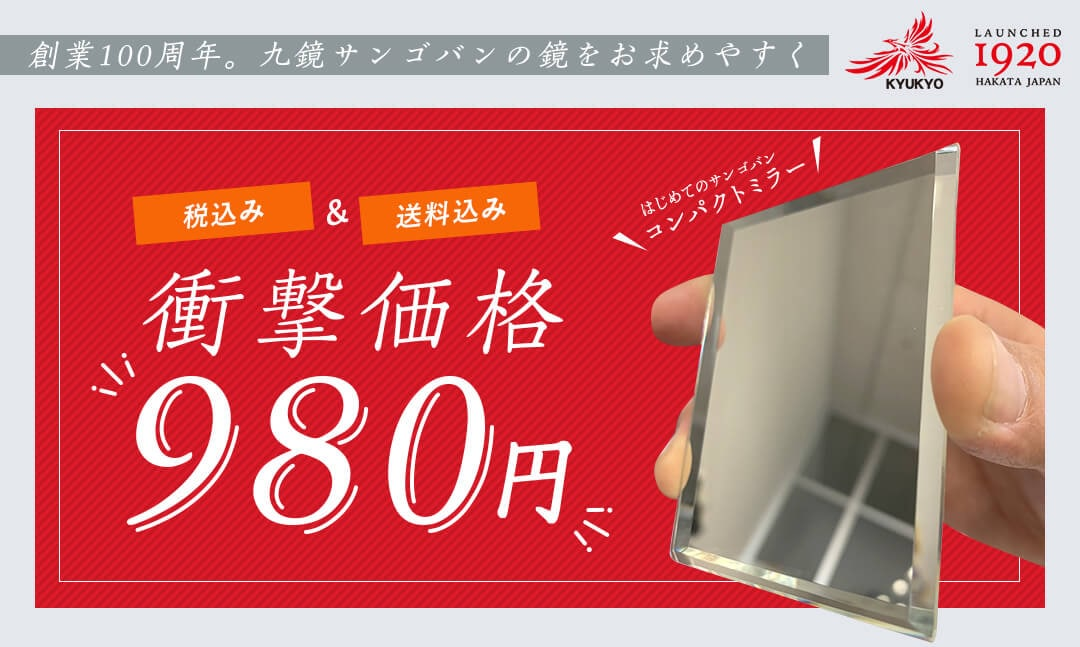 h1 衝撃価格980円お試し鏡