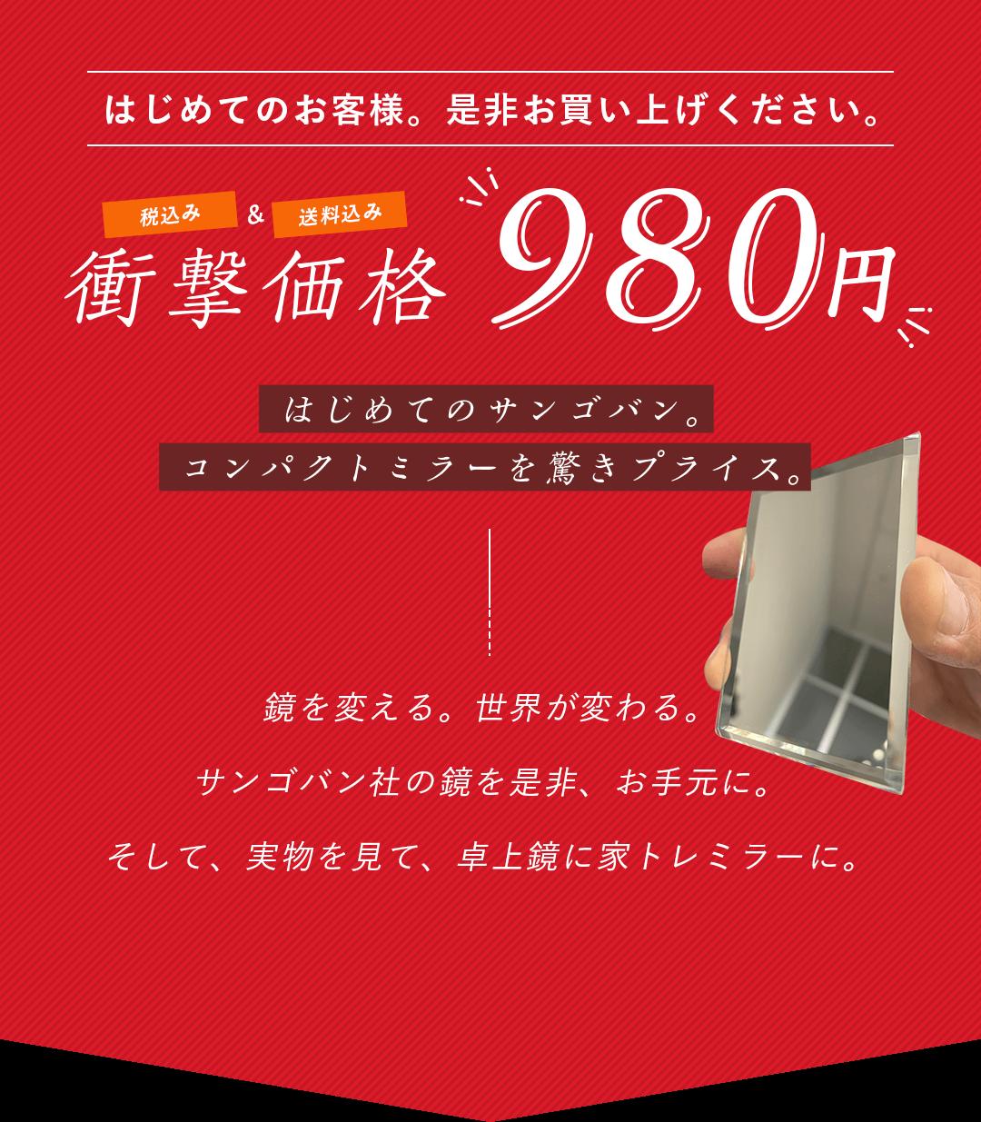 はじめてのお客様。 是非お買い上げください。 衝撃価格980円 はじめてのサンゴバン。 コンパクトミラーを驚きプライス。